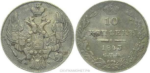 10 копеек 1843 года, Николай 1, фото 1