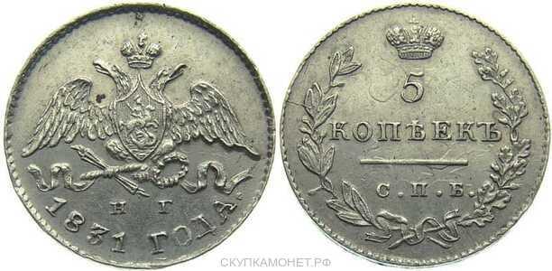 5 копеек 1831 года, Николай 1, фото 1