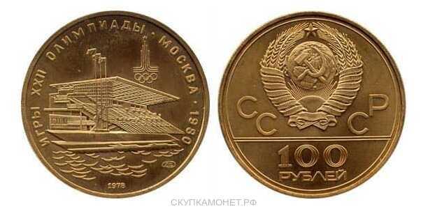 100 рублей 1977. Олимпиада-80. Гребной канал в Крылатском, фото 1
