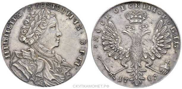 1 рубль 1707 года, Петр 1, фото 1
