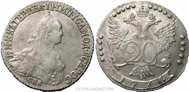 20 копеек 1774 года, Екатерина 2, фото 1