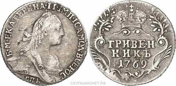 Гривенник 1769 года, Екатерина 2, фото 1