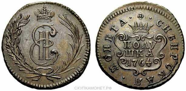 Полушка 1764 года, Екатерина 2, фото 1