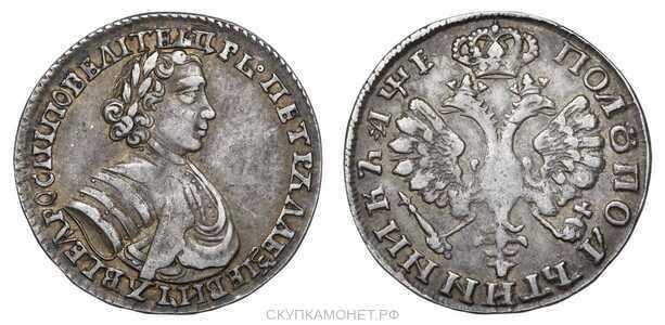 Полуполтинник 1705 года, Петр 1, фото 1