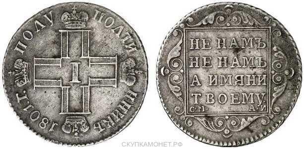 Полуполтинник 1801 года, Павел 1, фото 1