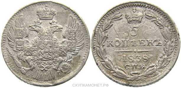 5 копеек 1838 года, Николай 1, фото 1
