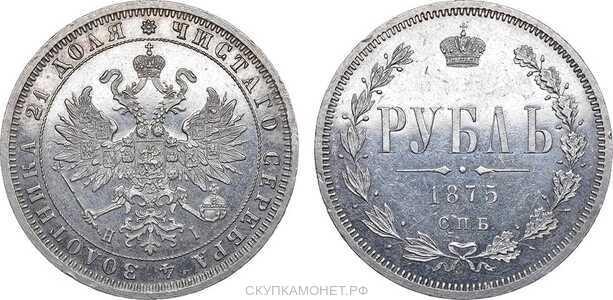 1 рубль 1875 года СПБ-НI (Александр II, серебро), фото 1
