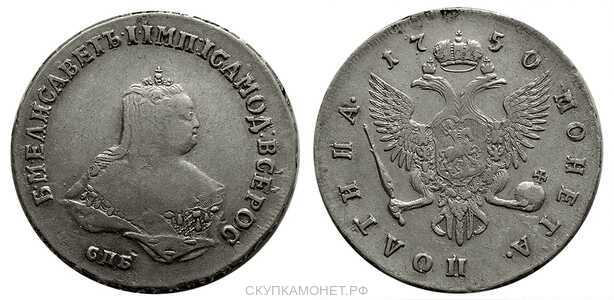 Полтина 1750 года, Елизавета 1, фото 1