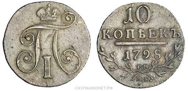 10 копеек 1798 года, Павел 1, фото 1