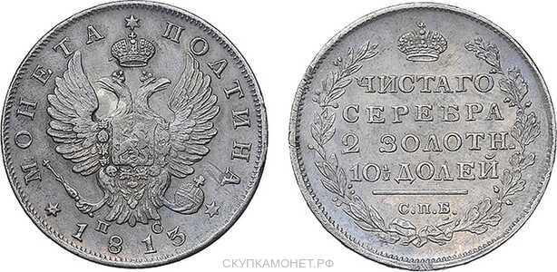 Полтина 1813 года, Александр 1, фото 1