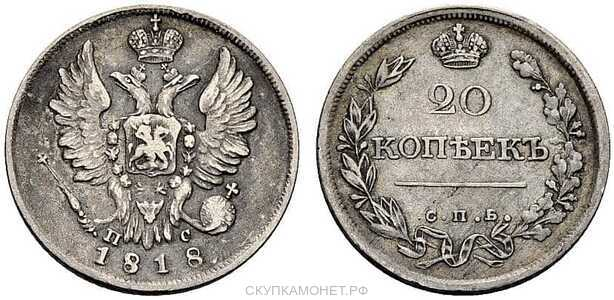 20 копеек 1818 года, Александр 1, фото 1