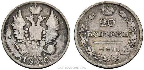 20 копеек 1820 года, Александр 1, фото 1