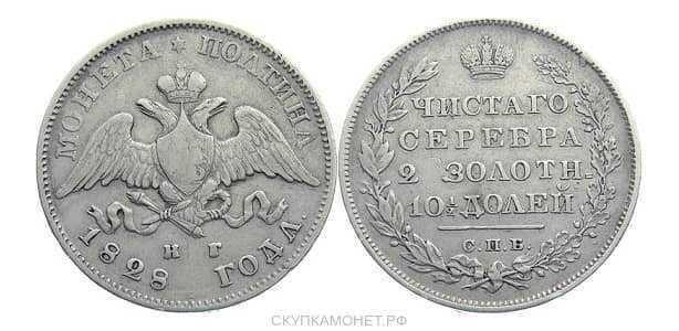 Полтина 1828 года, Николай 1, фото 1