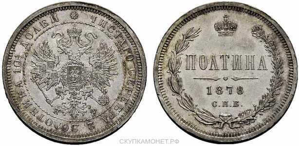 Полтина 1878 года СПБ-НФ (Александр II, серебро), фото 1