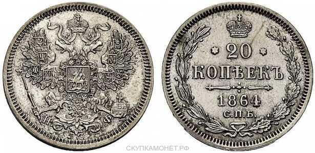 20 копеек 1864 года СПБ-НФ (Александр II, серебро), фото 1