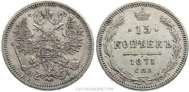 15 копеек 1871 года СПБ-НI (серебро, Александр II), фото 1