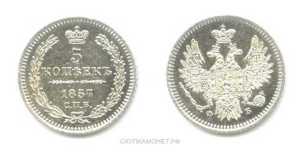 5 копеек 1857 года СПБ-ФБ (Александр II, серебро), фото 1