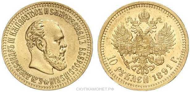 10 рублей 1891 года (золото, Александр III), фото 1