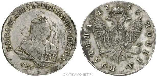 Полтина 1753 года, Елизавета 1, фото 1