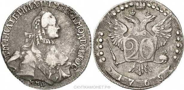 20 копеек 1765 года, Екатерина 2, фото 1