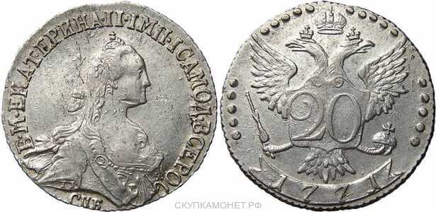 20 копеек 1771 года, Екатерина 2, фото 1