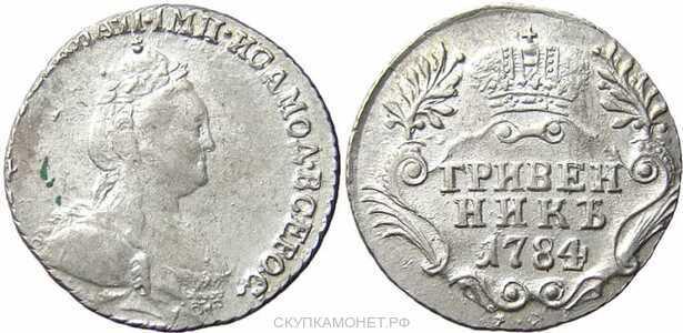 Гривенник 1784 года, Екатерина 2, фото 1