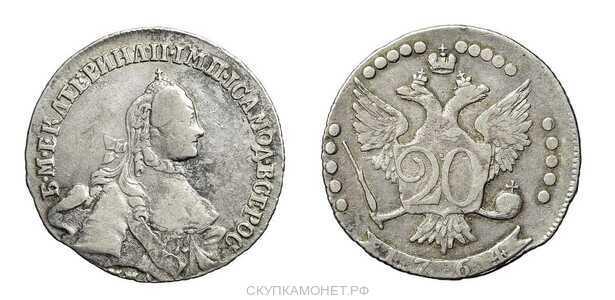20 копеек 1764 года, Екатерина 2, фото 1