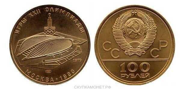 100 рублей 1979. Олимпиада-80. Велотрек в Крылатском, фото 1