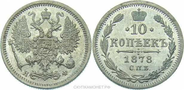10 копеек 1878 года СПБ-НФ (серебро, Александр II), фото 1