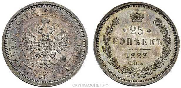 25 копеек 1883 года (Александр III, серебро), фото 1