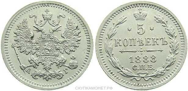 5 копеек 1888 года (серебро, Александр III), фото 1