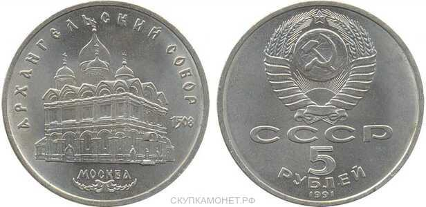 5 рублей 1991 Памятная монета с изображением Архангельского собора в Москве, фото 1
