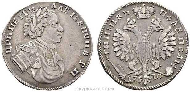 Полуполтинник 1710 года, Петр 1, фото 1