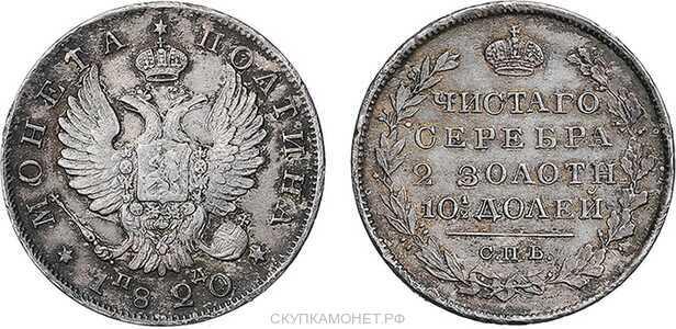Полтина 1820 года, Александр 1, фото 1