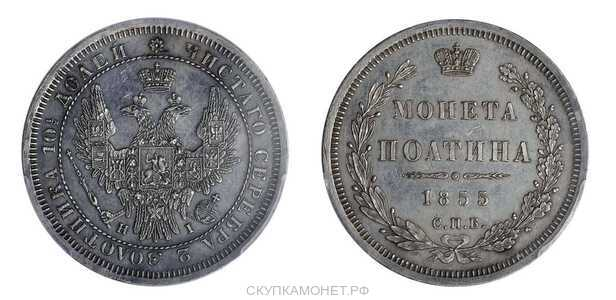 Полтина 1855 года СПБ-НI (серебро, Александр II), фото 1