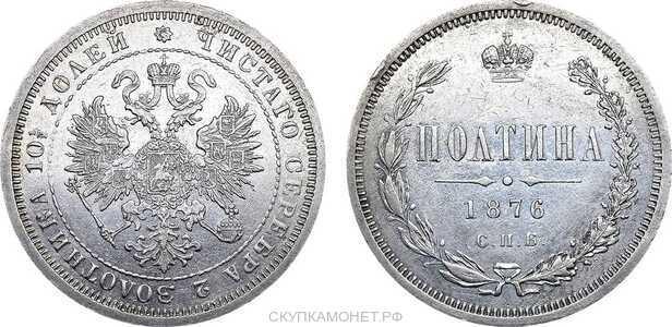 Полтина 1876 года СПБ-НI (серебро, Александр II), фото 1