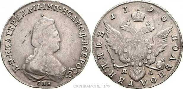Полуполтинник 1790 года, Екатерина 2, фото 1