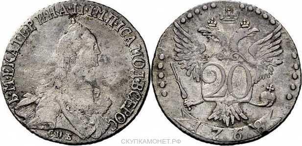 20 копеек 1768 года, Екатерина 2, фото 1
