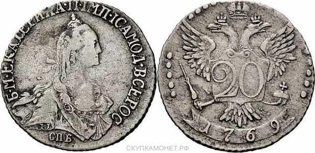 20 копеек 1769 года, Екатерина 2, фото 1