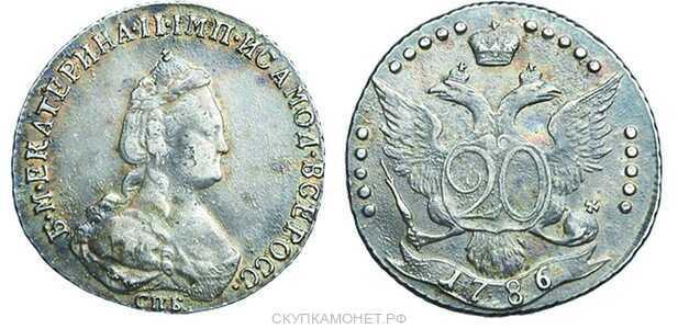 20 копеек 1786 года, Екатерина 2, фото 1