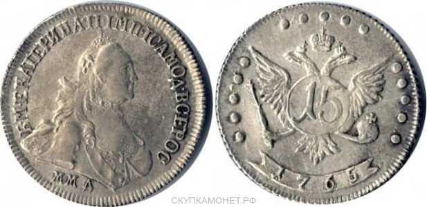 15 копеек 1765 года, Екатерина 2, фото 1