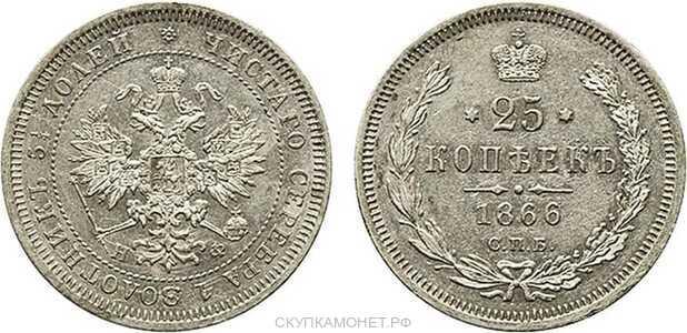 25 копеек 1866 года СПБ-НФ (Александр II, серебро), фото 1
