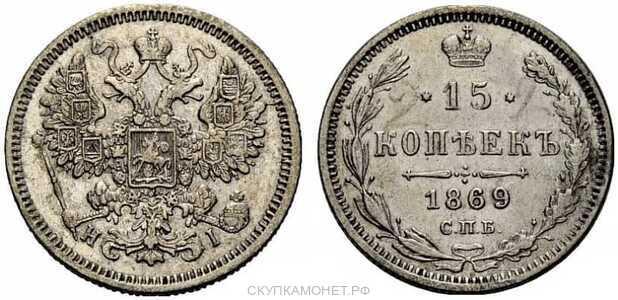 15 копеек 1869 года СПБ-НI (серебро, Александр II), фото 1