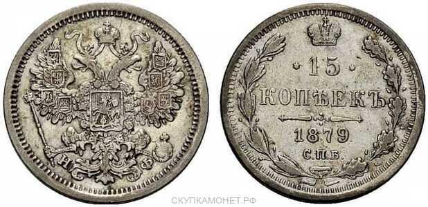 15 копеек 1879 года СПБ-НФ (Александр II, серебро), фото 1