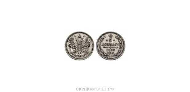 5 копеек 1863 года СПБ-АБ (серебро, Александр II), фото 1