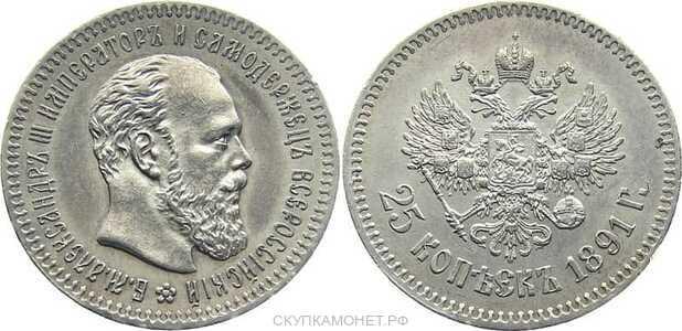 25 копеек 1891 года (Александр III, серебро), фото 1