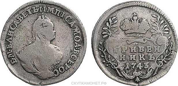 Гривенник 1743 года, Елизавета 1, фото 1