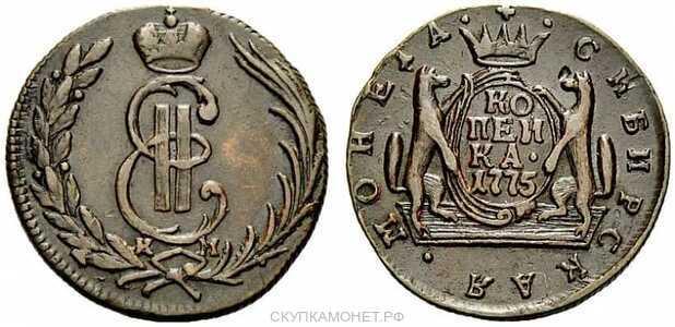 1 копейка 1775 года, Екатерина 2, фото 1