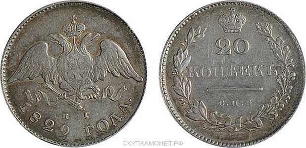 20 копеек 1829 года, Николай 1, фото 1