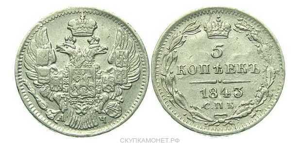 5 копеек 1843 года, Николай 1, фото 1